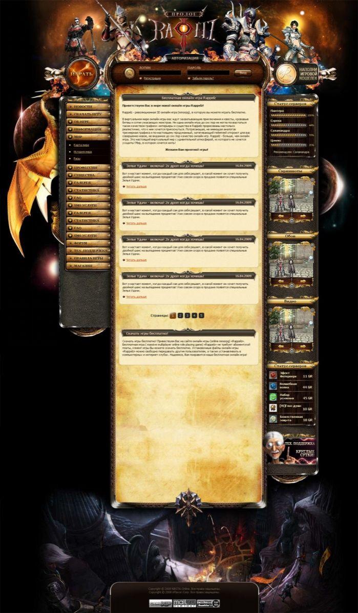 самая крутая игра в мире 2009
