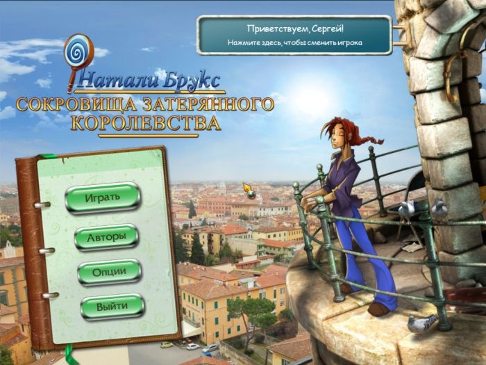 играть в онлайн игры сокровища монтесумы 2