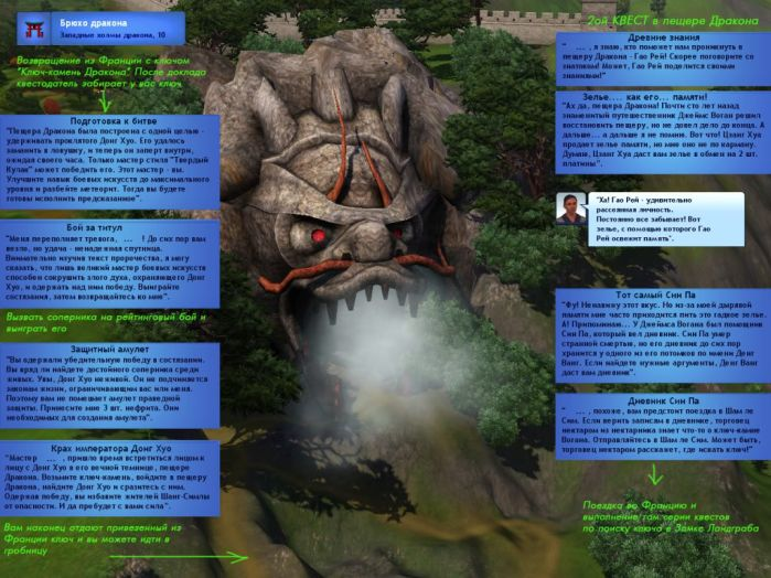 игра онлайн с жанромбегалки