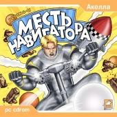 пізнайко детские комп развивающие игр