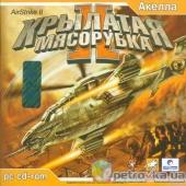 суперсемейка перевели на русский